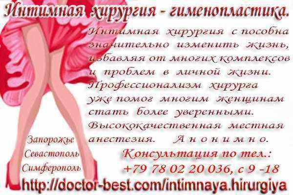 intimnaya-hirurgiya-rezultat